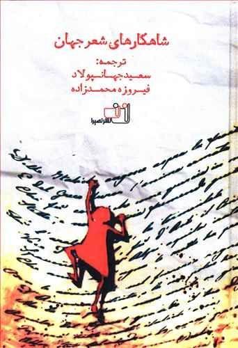 کتاب شاهکارهای شعر جهان