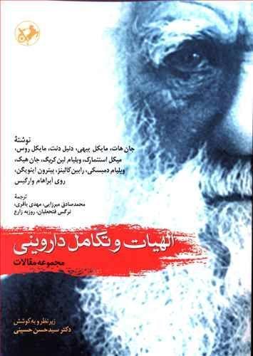 کتاب الهیات و تکامل داروینی (مجموعه مقالات)