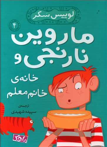 کتاب ماروین نارنجی و خانهٔ خانم معلم