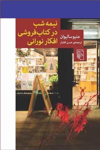 کتاب نیمهشب در کتابفروشی افکار نورانی
