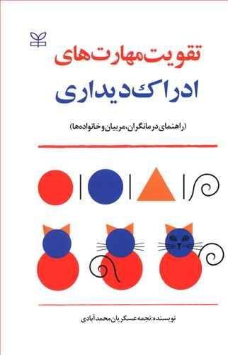 کتاب تقویت مهارتهای ادراک دیداری