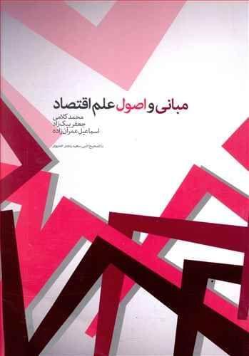 کتاب مبانی و اصول علم اقتصاد