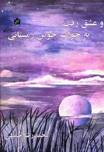 کتاب و عشق رفت به خواب خوش زمستانی