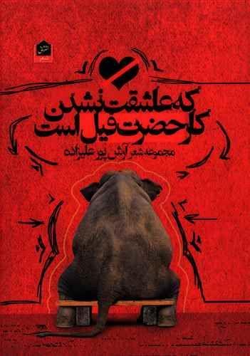 کتاب که عاشقت نشدن کار حضرت فیل است