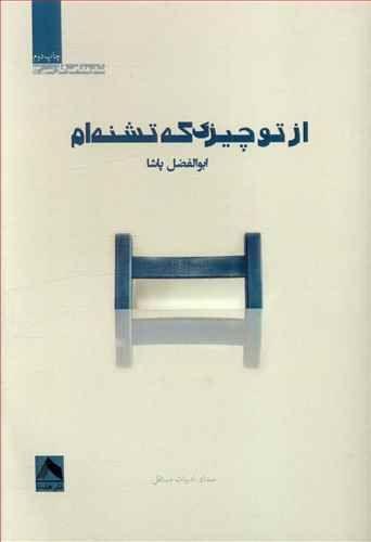 کتاب از تو چیزی که تشنهام