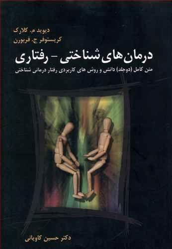 کتاب درمانهای شناختی - رفتاری