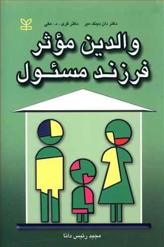 کتاب والدین موثر، فرزند مسئول
