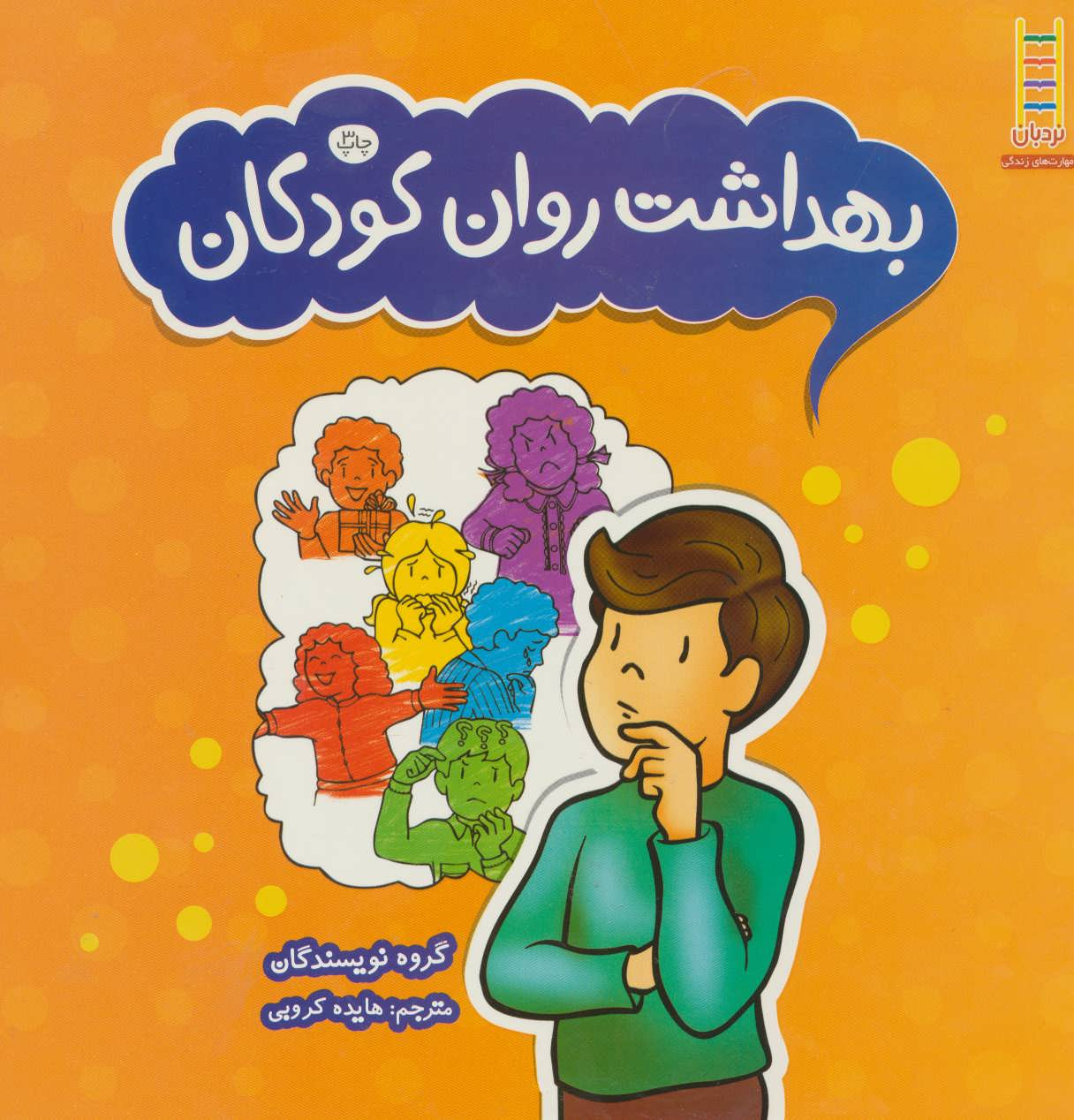 کتاب بهداشت روان کودکان