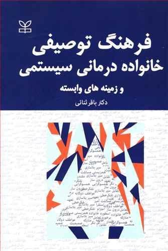 کتاب فرهنگ توصیفی خانوادهدرمانی سیستمی و زمینههای وابسته