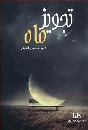 کتاب تجویز ماه
