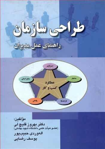 کتاب طراحی سازمان