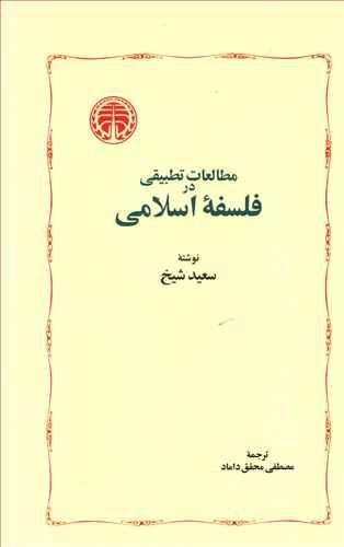 کتاب مطالعات تطبیقی در فلسفه اسلامی