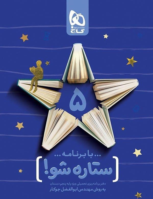 کتاب دفتر برنامه ریزی پنجم ابتدایی ستاره شو