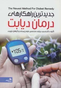 کتاب جدیدترین راهکارهای درمان دیابت
