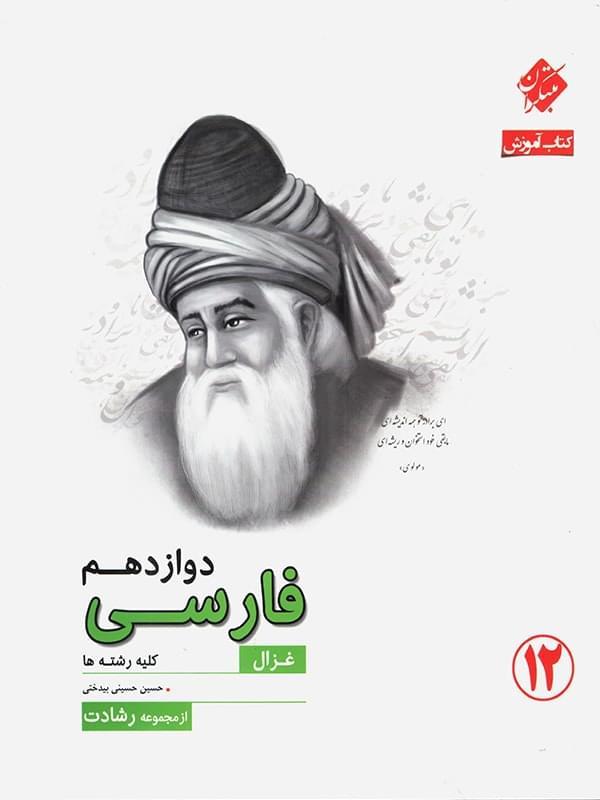 کتاب آموزش و آزمون ادبیات فارسی دوازدهم رشادت