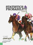 کتاب آموزش و تست آمار و احتمال یازدهم