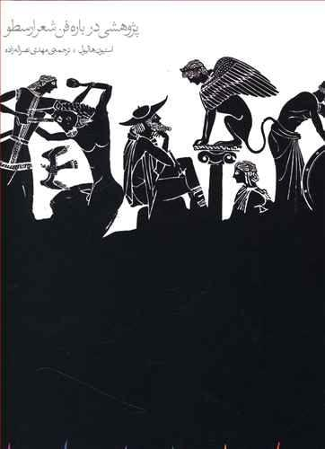 کتاب پژوهشی در فن شعر ارسطو