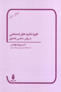 کتاب کاربرد نظریههای اجتماعی در روششناسی تحقیق