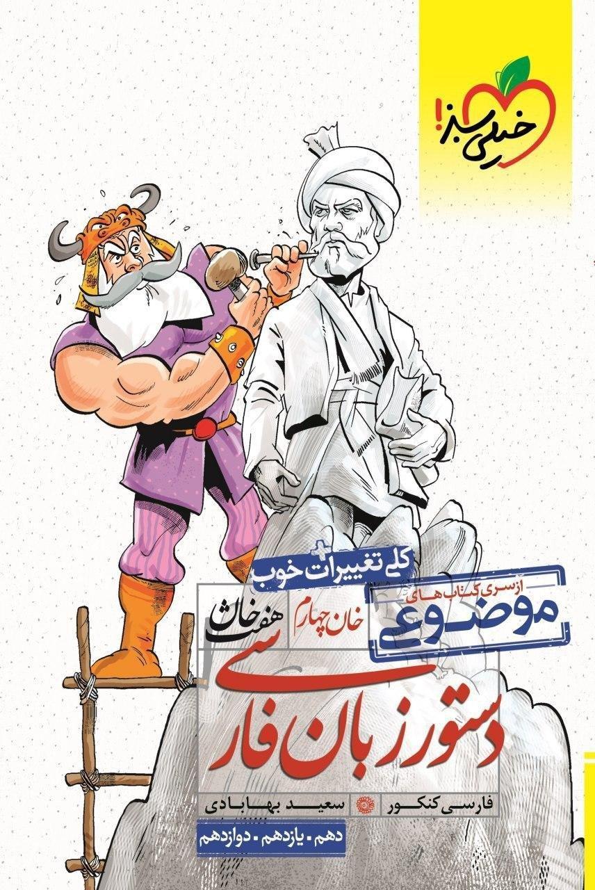 کتاب هفت خوان دستور زبان فارسی