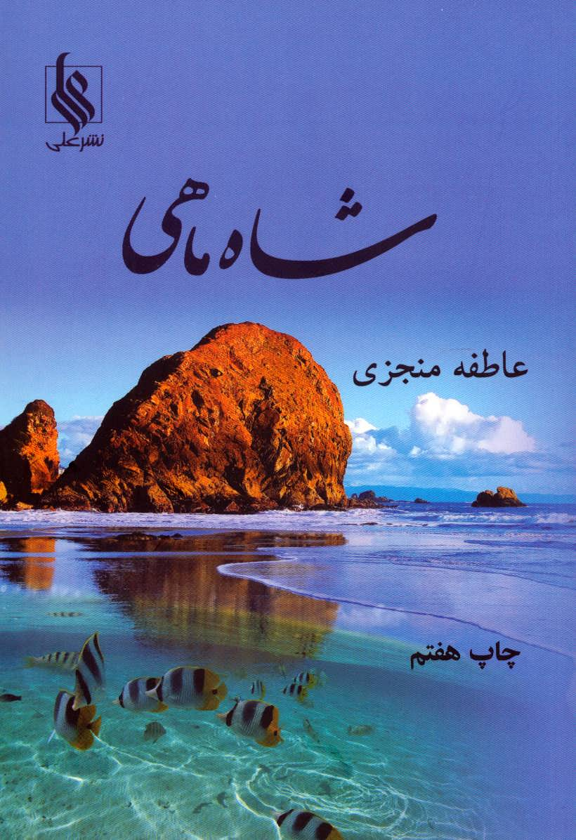 کتاب شاه ماهی