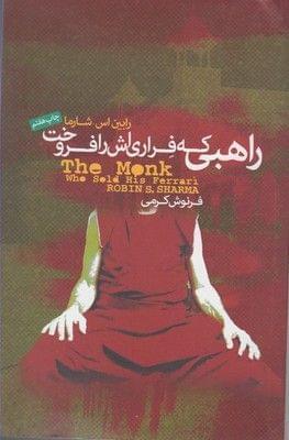 کتاب راهبی که فراریاش را فروخت