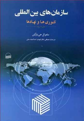 کتاب سازمانهای بینالمللی