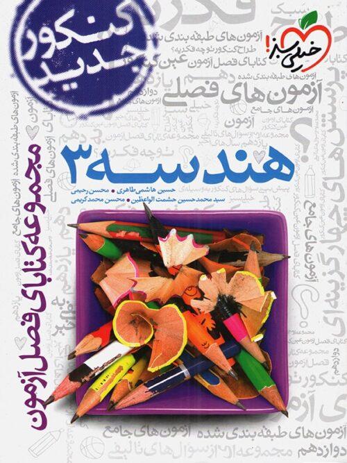 کتاب فصل آزمون هندسه دوازدهم رشته ریاضی