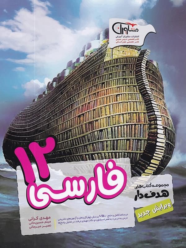 کتاب ادبیات فارسی دوازدهم