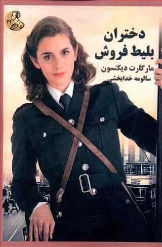 کتاب دختران بلیطفروش