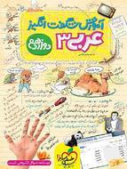 کتاب آموزش شگفت انگیز عربی دوازدهم