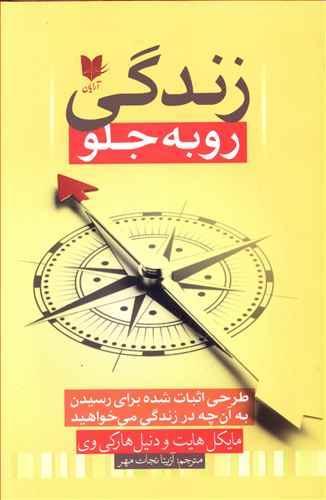 کتاب زندگی رو به جلو