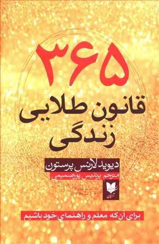 کتاب ۳۶۵ قانون طلایی زندگی