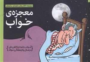 کتاب معجزهٔ خواب