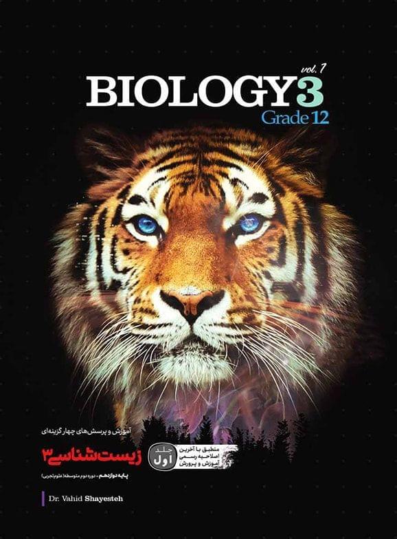 کتاب آموزش و تست زیست شناسی دوازدهم