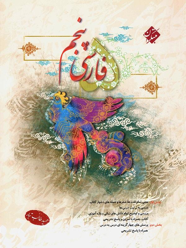 کتاب فارسی پنجم ابتدایی