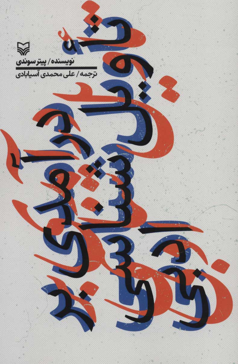 کتاب در آمدی بر تاویل شناسی ادبی