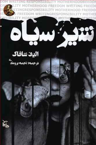 کتاب شیر سیاه
