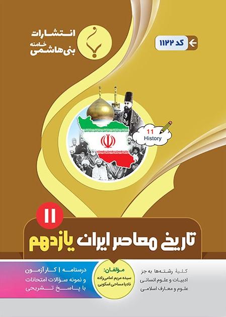 کتاب تاریخ معاصر ایران یازدهم
