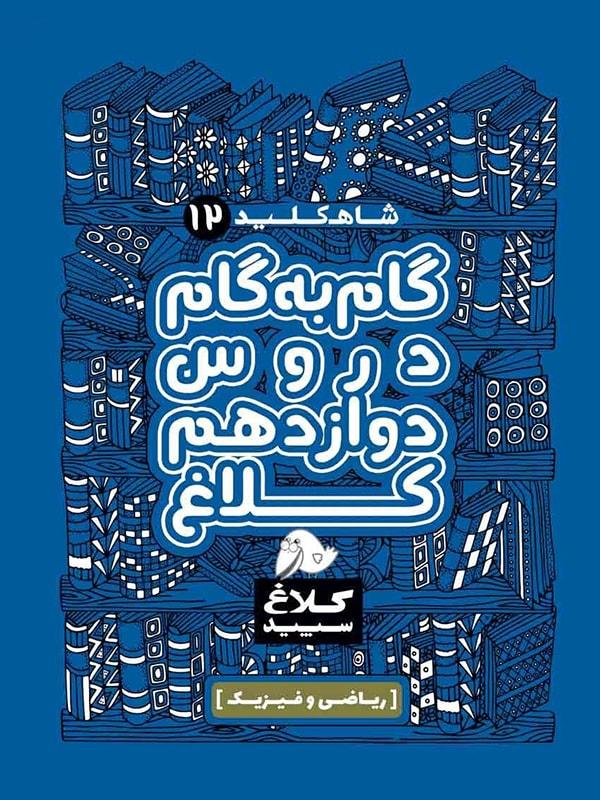 کتاب شاه کلید گام به گام دروس دوازدهم رشته ریاضی