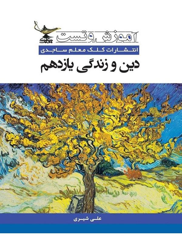 کتاب آموزش و تست دین و زندگی یازدهم