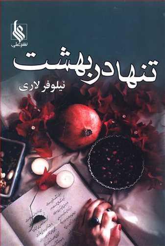 کتاب تنها در بهشت