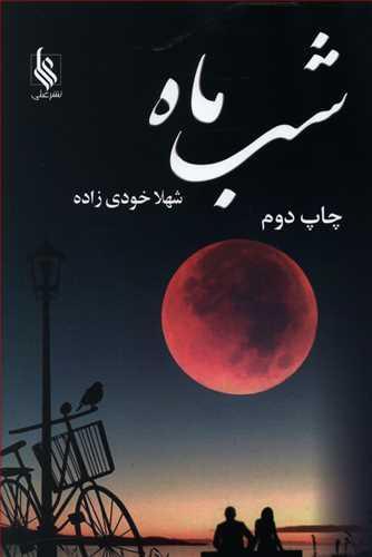 کتاب شب ماه