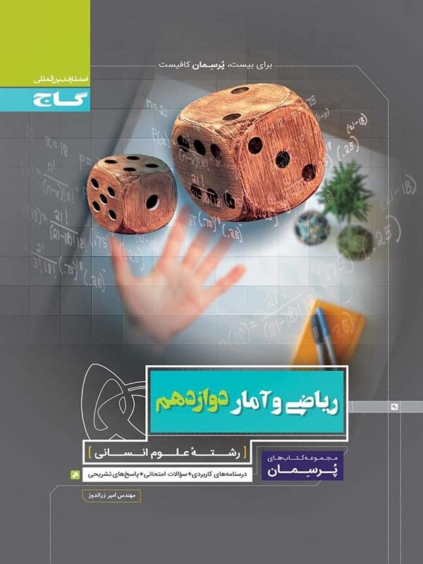 کتاب پرسمان ریاضی و آمار دوازدهم انسانی