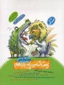 کتاب آموزش زیست شناسی یازدهم
