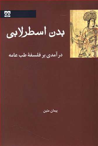 کتاب بدن اسطرلابی
