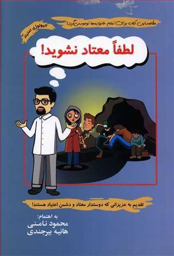 کتاب لطفا معتاد نشوید!