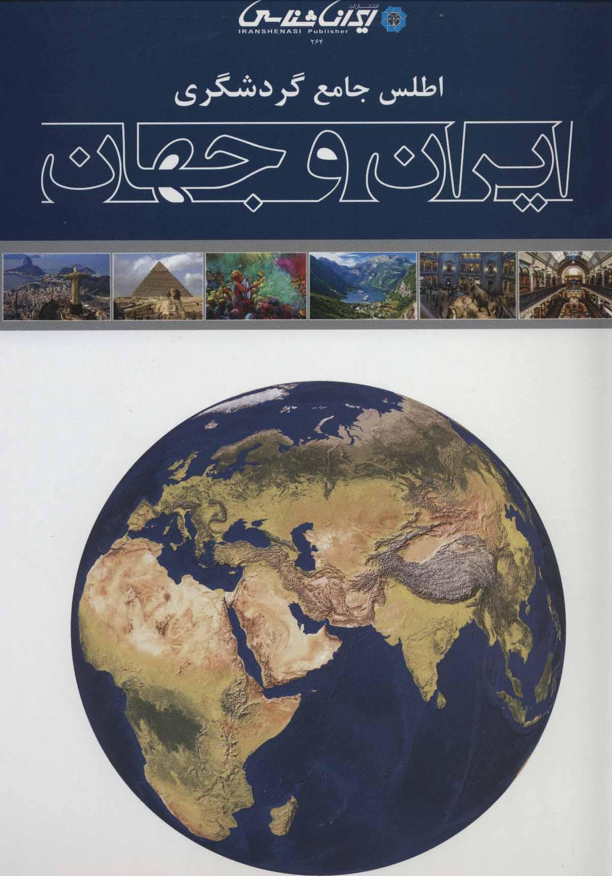 کتاب اطلس جامع گردشگری ایران و جهان
