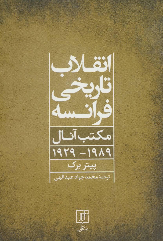 کتاب انقلاب تاریخی فرانسه مکتب آنال۸۹-۱۹۲۹
