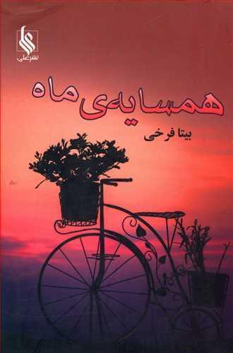 کتاب همسایه ماه
