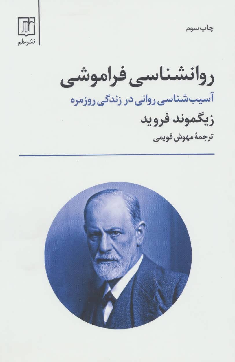 کتاب روانشناسی فراموشی